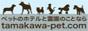 玉川 ペット霊園 | ペットホテル 福島県